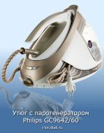 Парогенератор Philips PerfectCare Elite GC9642/60